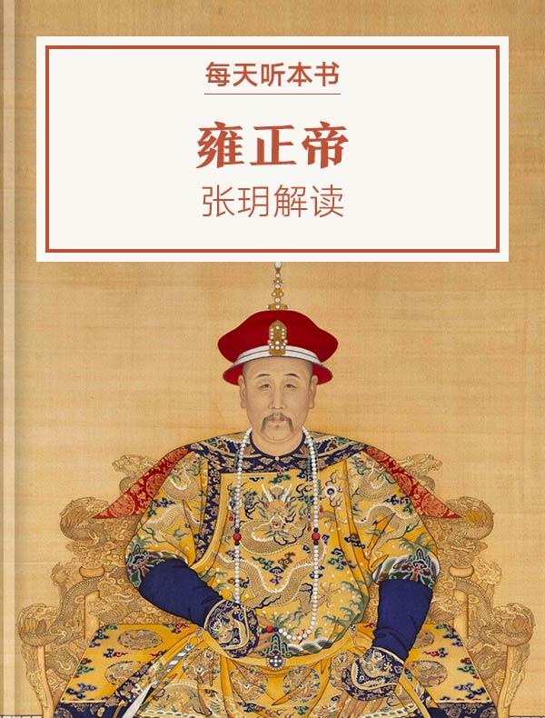 《雍正帝》| 张玥解读