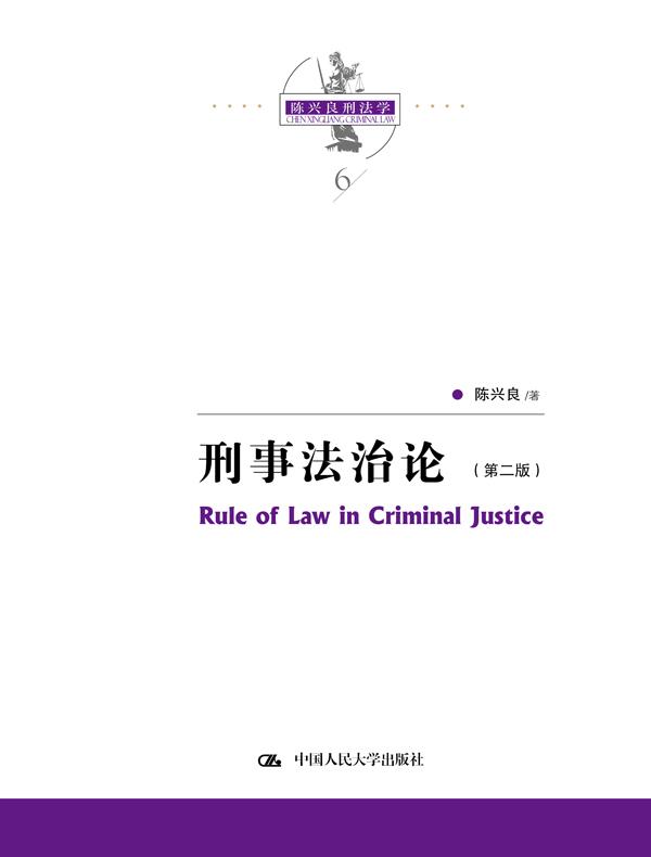刑事法治论(第二版)
