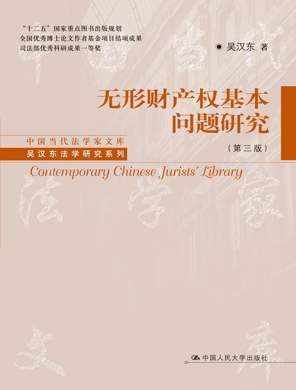 无形财产权基本问题研究(第三版)