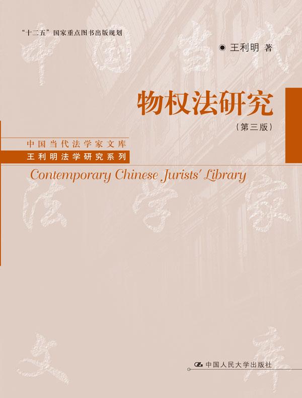 物权法研究(第三版)