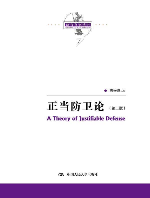 正当防卫论(第三版)