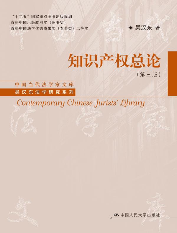知识产权总论(第三版)