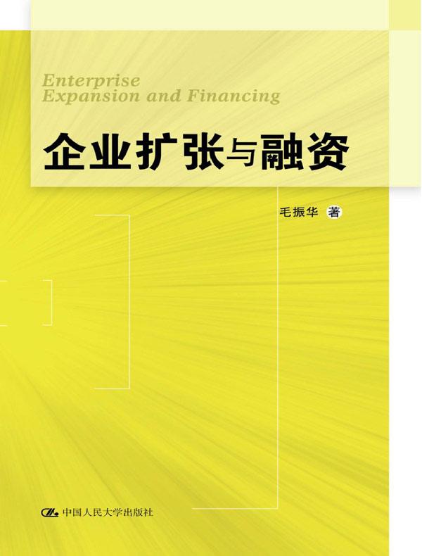 企业扩张与融资