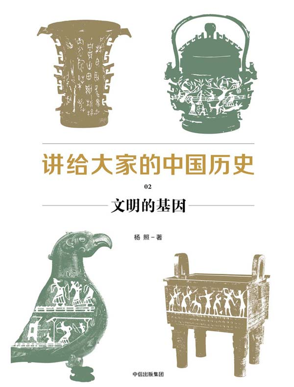 讲给大家的中国历史 02:文明的基因