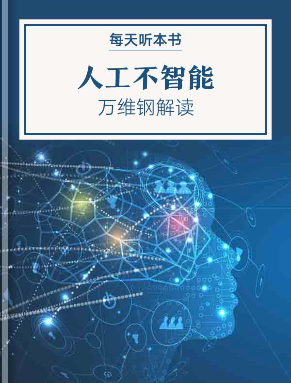 《人工不智能》| 万维钢解读