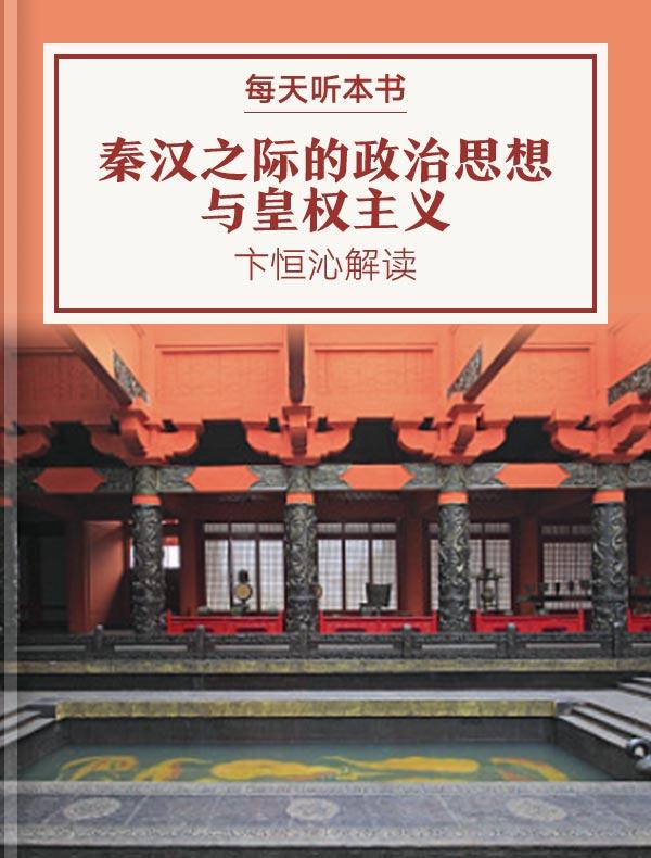 《秦汉之际的政治思想与皇权主义》| 卞恒沁解读