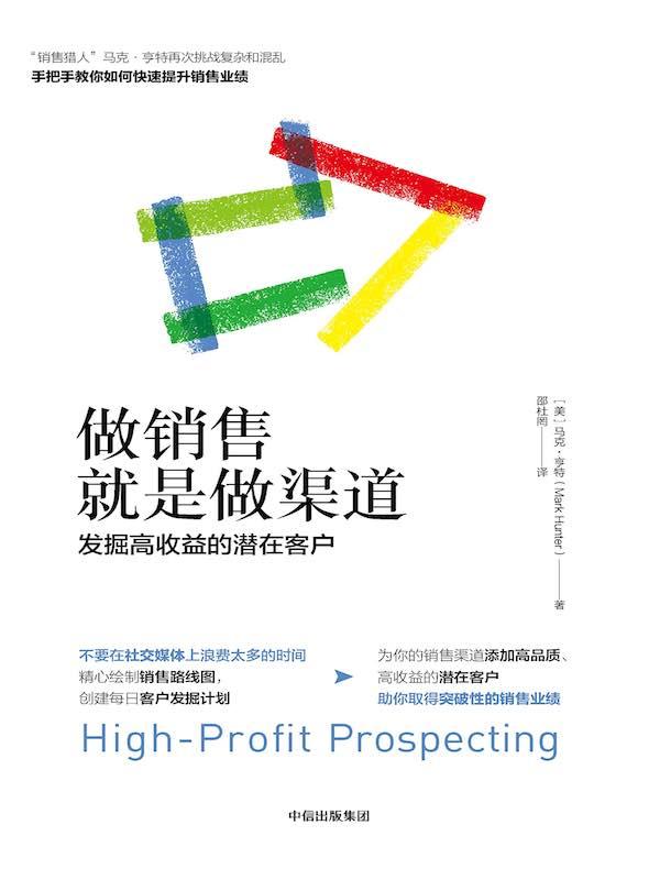 做销售就是做渠道:发掘高收益的潜在客户