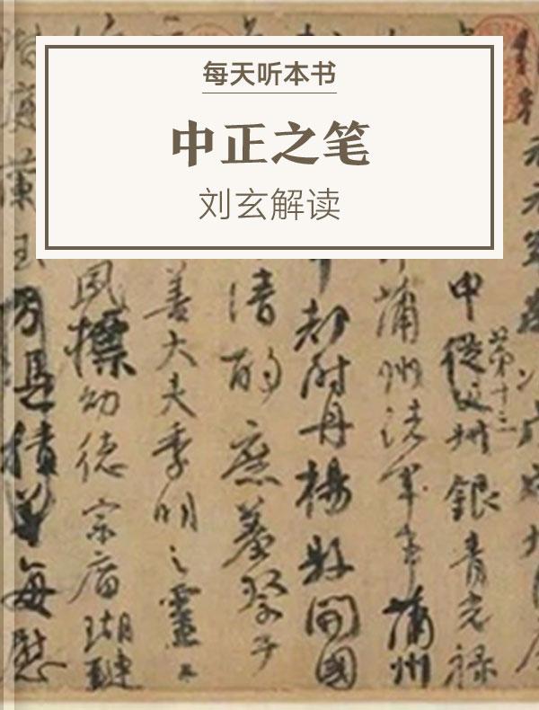 《中正之笔》| 刘玄解读