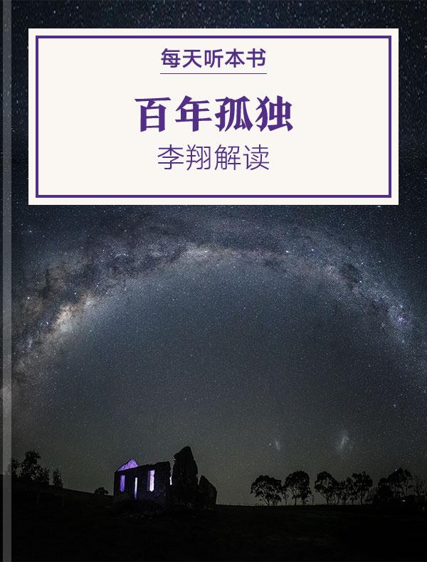 《百年孤独》| 李翔解读