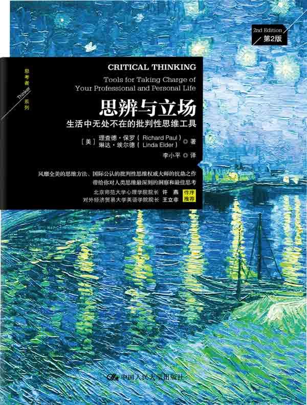 思辨与立场:生活中无处不在的批判性思维工具