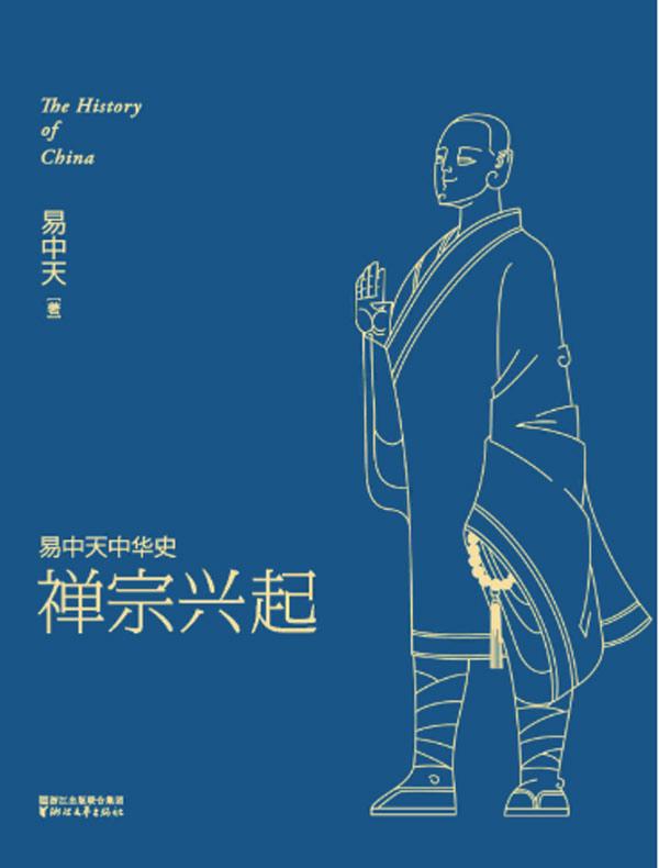 禅宗兴起(易中天中华史 14)