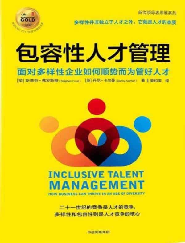 包容性人才管理:面对多样性企业如何顺势而为管好人才