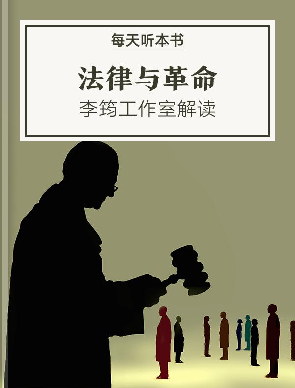 《法律与革命》| 李筠工作室解读