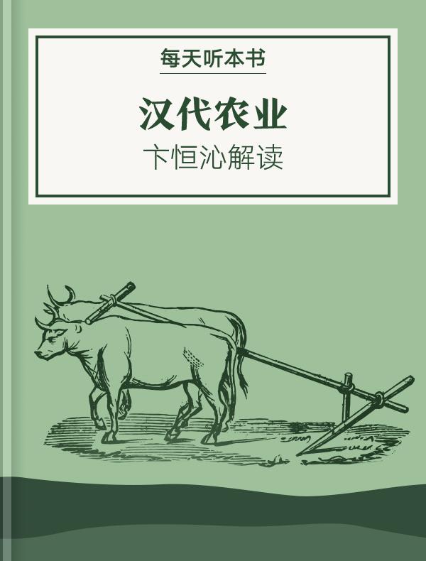 《汉代农业》  卞恒沁解读