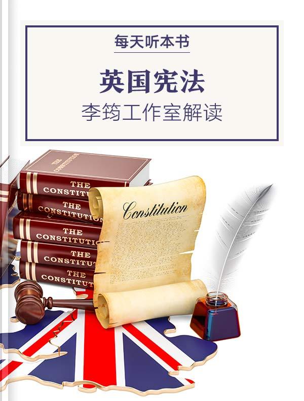 《英国宪法》| 李筠工作室解读