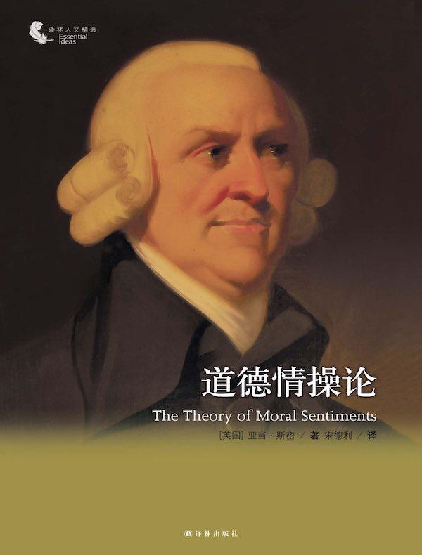 道德情操论(人文精选双语版)