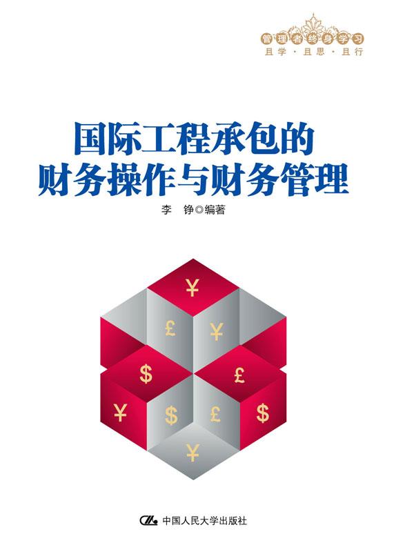 国际工程承包的财务操作与财务管理