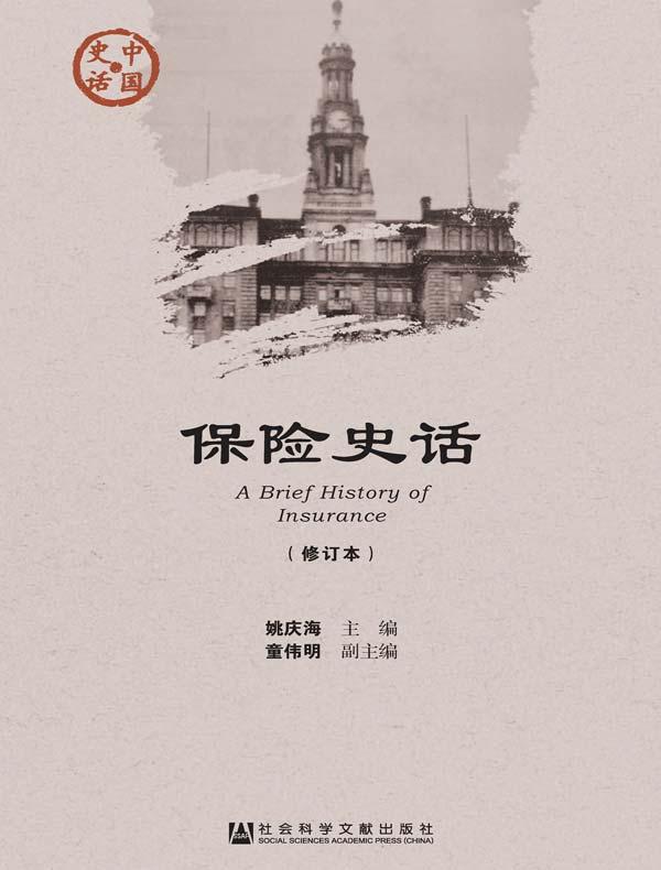 保险史话(修订本 中国史话系列)