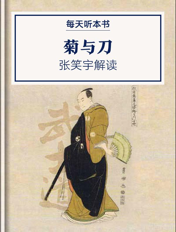 《菊与刀》| 张笑宇解读
