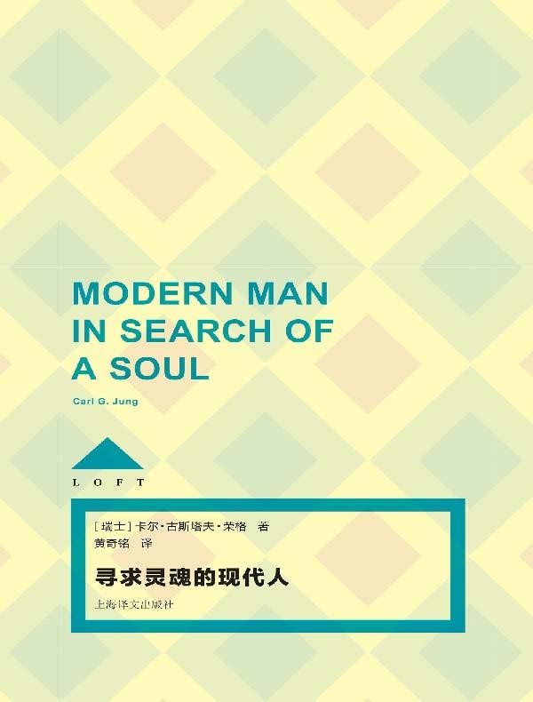 寻求灵魂的现代人