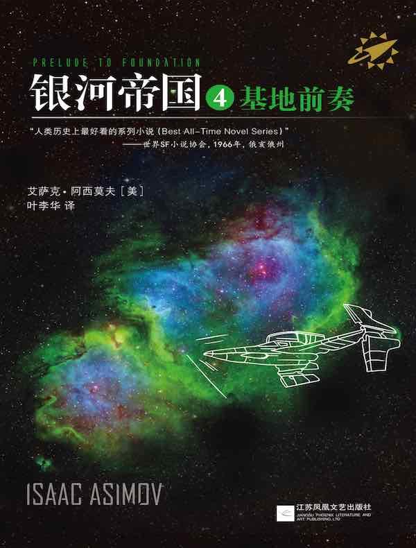 银河帝国 4:基地前奏