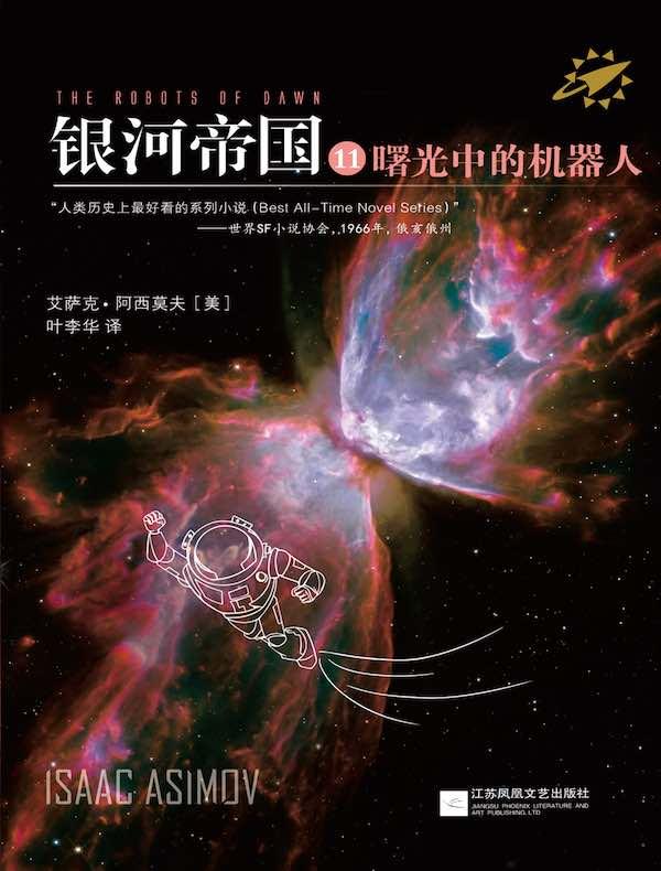 银河帝国 11:曙光中的机器人