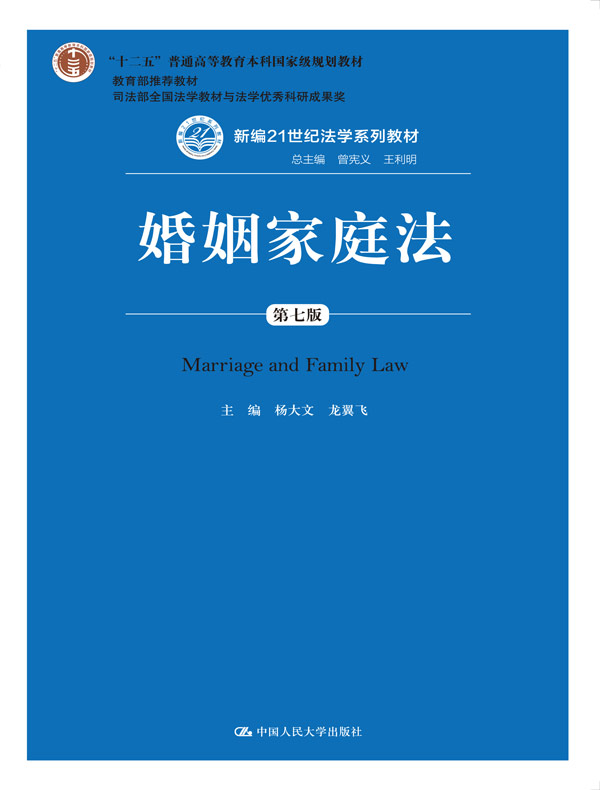 婚姻家庭法(第七版)