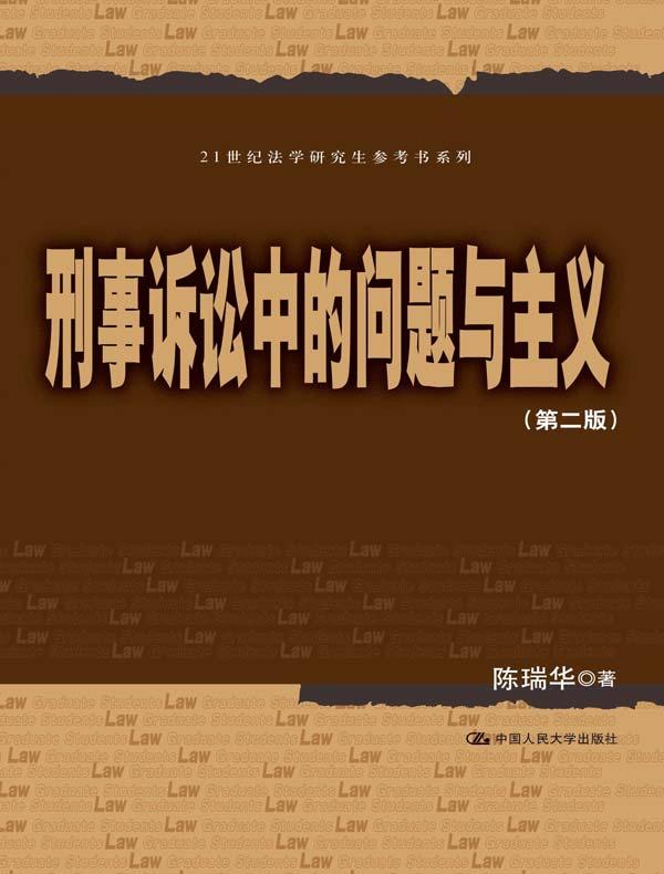刑事诉讼中的问题与主义(第二版)