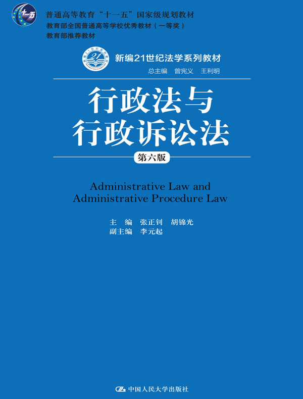 行政法与行政诉讼法(第六版)