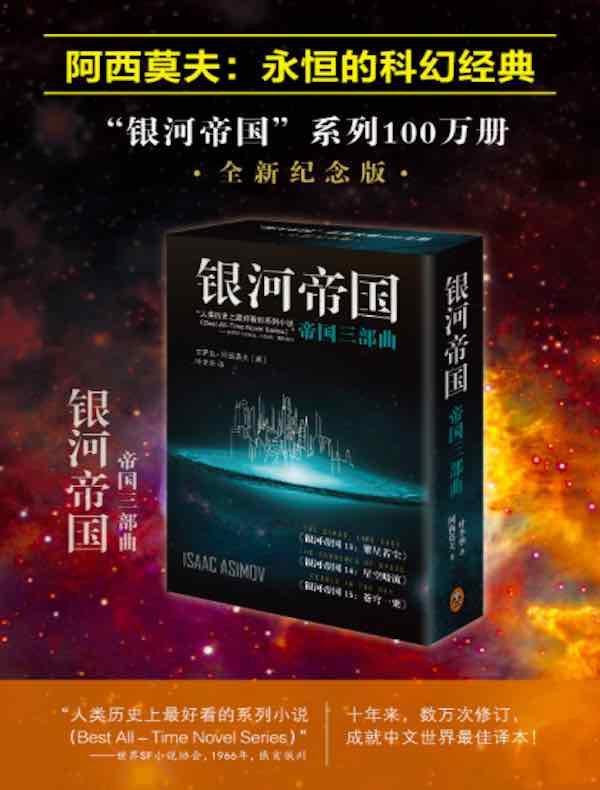 银河帝国(13-15):帝国三部曲