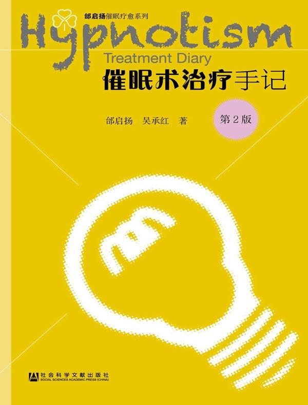 催眠术治疗手记(第2版)(邰启扬催眠疗愈系列)