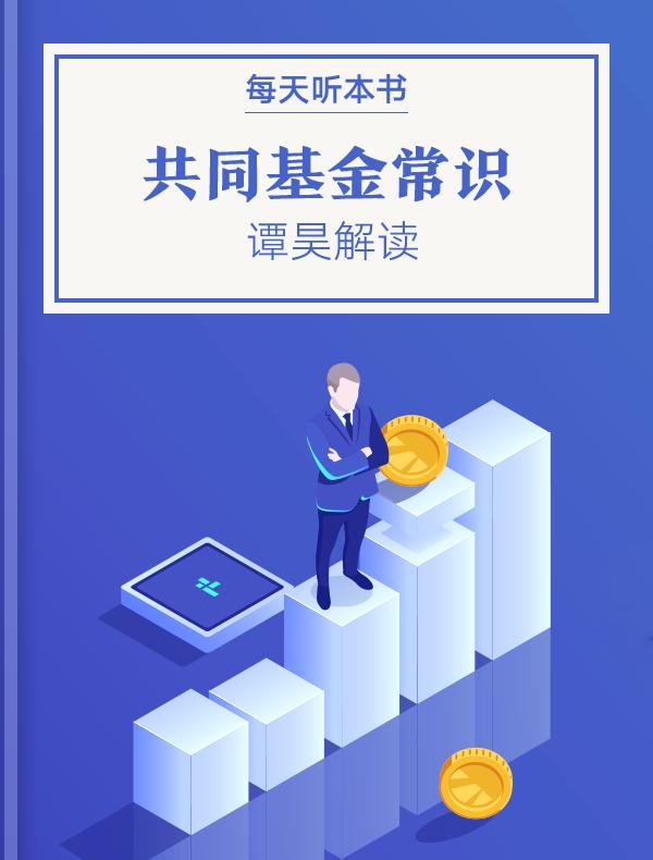 《共同基金常识》| 谭昊解读