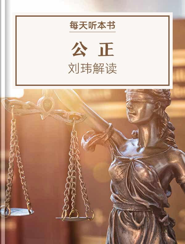 《公正》| 刘玮解读