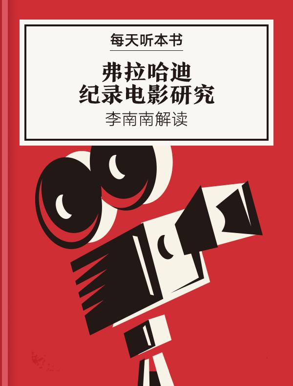 《弗拉哈迪纪录电影研究》| 李南南解读