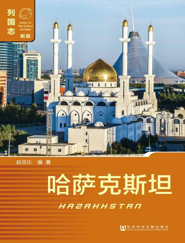 列国志:哈萨克斯坦