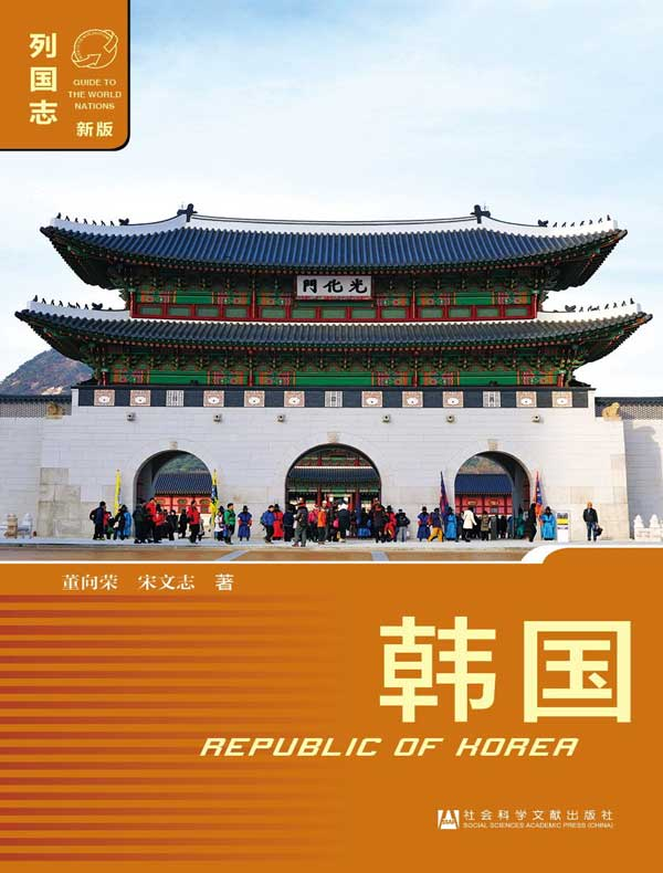 列国志:韩国(第3版)