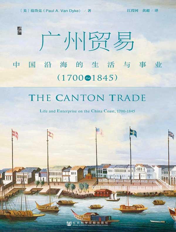 广州贸易:中国沿海的生活与事业(1700~1845)(启微系列)