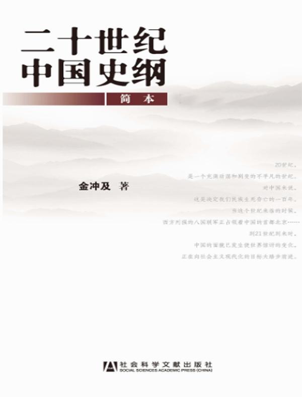 二十世纪中国史纲(简本)