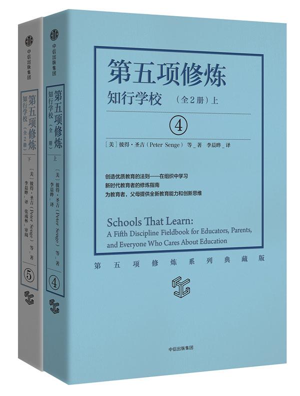 第五项修炼:知行学校(全二册)