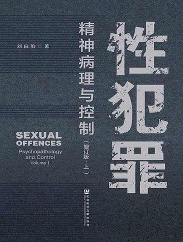 性犯罪:精神病理与控制(增订版·上下)