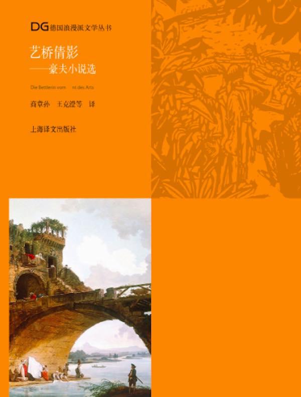 艺桥倩影:豪夫小说选