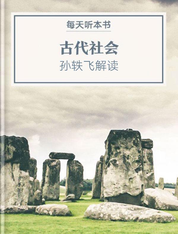 《古代社会》| 孙轶飞解读