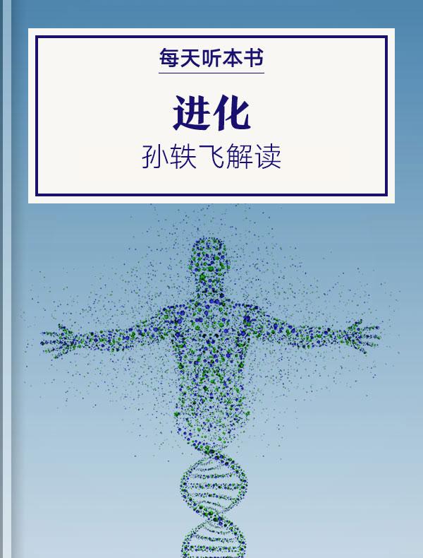《进化》| 孙轶飞解读