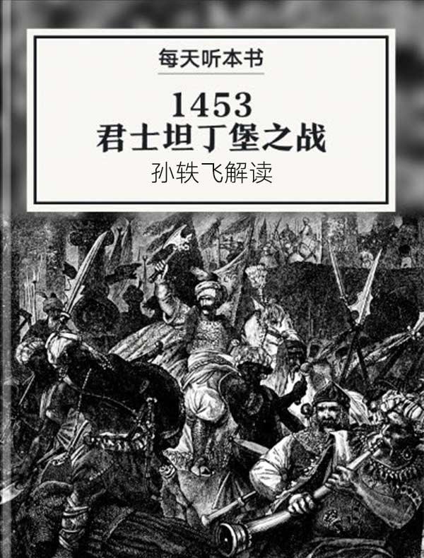 《1453:君士坦丁堡之战》  孙轶飞解读