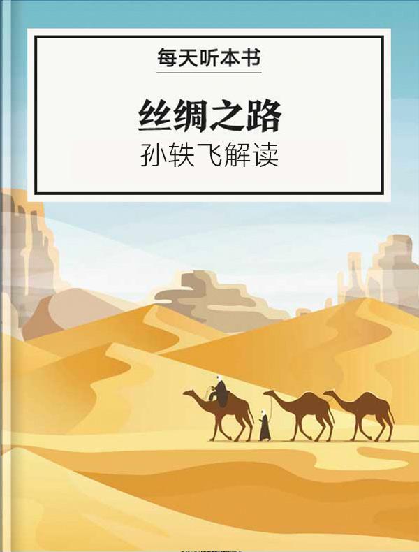 《丝绸之路》| 孙轶飞解读
