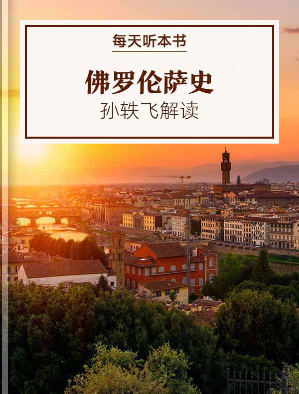 《佛罗伦萨史》| 孙轶飞解读