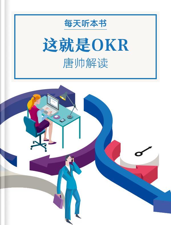 《这就是OKR》| 唐帅解读