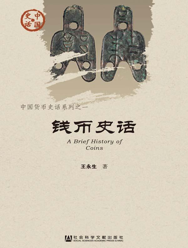 钱币史话(中国史话系列)