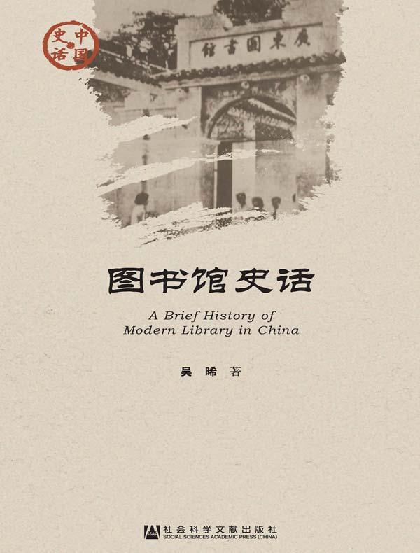 图书馆史话(中国史话系列)