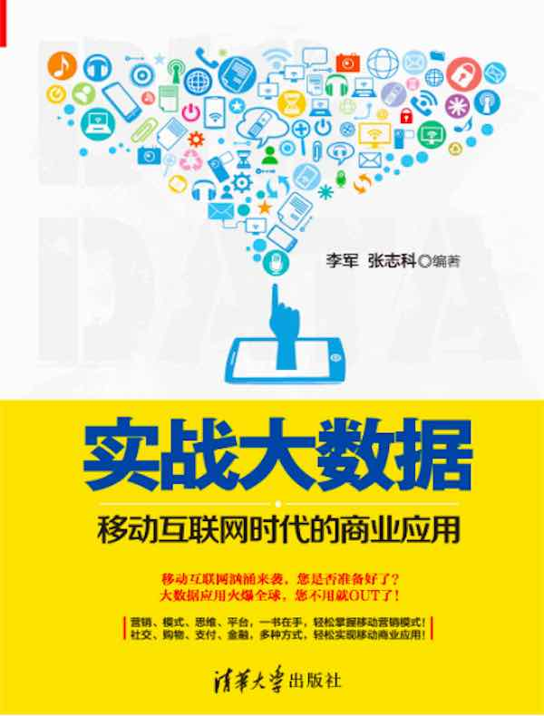 实战大数据:移动互联网时代的商业应用